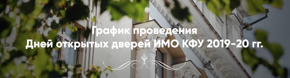 Портал КФУ \ Образование \ Институт международных отношений \ Поступление в ИМО