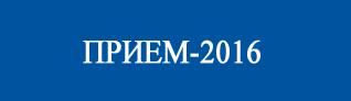 прием-2016