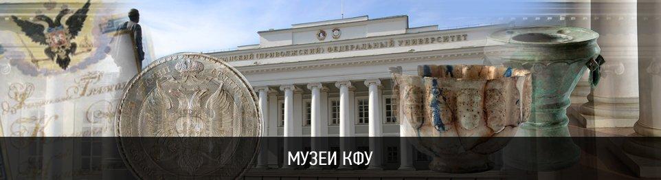 Портал КФУ \ Университет и общество \ Музеи
