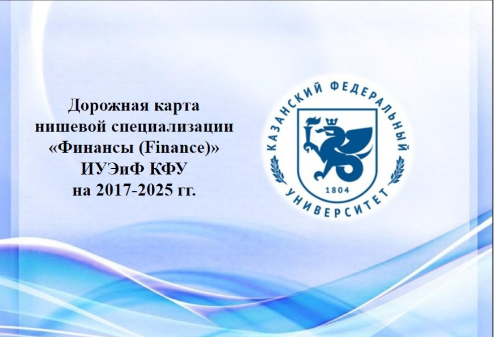 Дорожная карта нишевой специализации 'Финансы (Finance)'