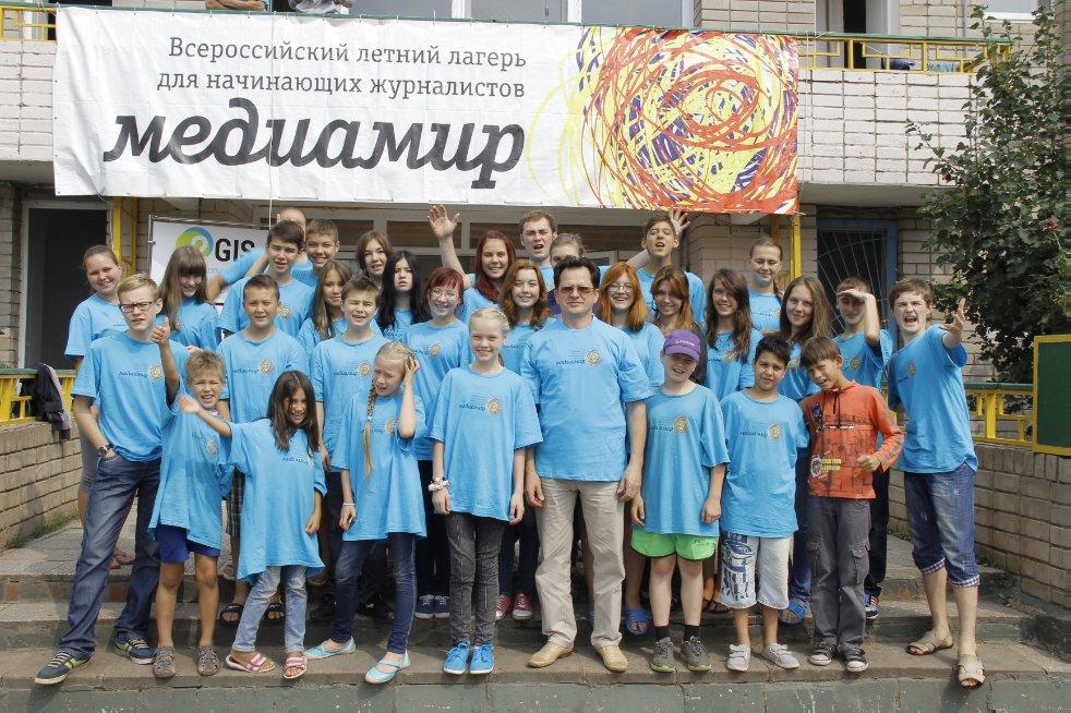 Всероссийский летний лагерь для начинающих журналистов 'МедиаМир'