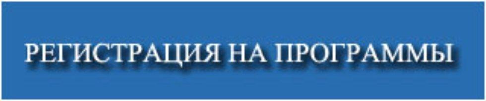 ПОРТАЛ КФУ \ Образование \ Институт непрерывного образования \ Программы и курсы \ Он-лайн курсы