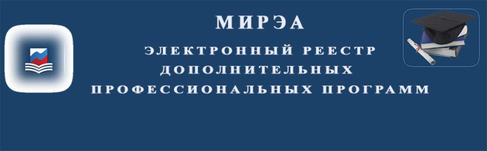 Портал КФУ \ Сведения об образовательной организации \ Структура КФУ \ Управленческие подразделения \ Департамент образования \ Структура \ Отдел развития непрерывного образования