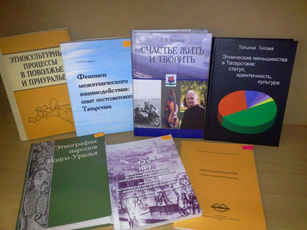 Публикации ,публикации, этнология