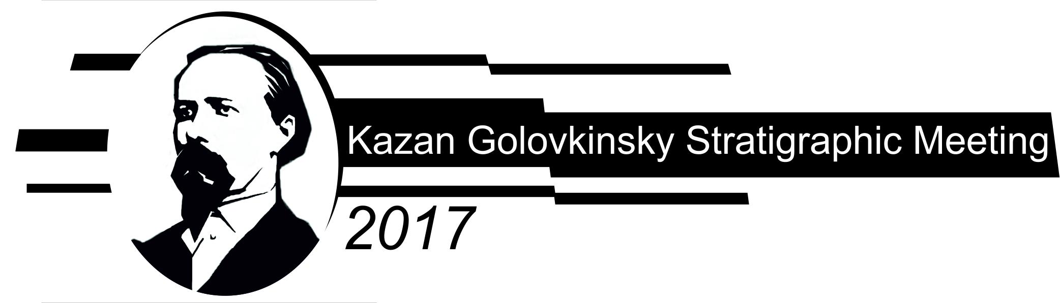 Портал КФУ \ Academic Units \ Natural Sciences \ Institute of Geology and Petroleum Technologies \ Kazan Golovkinsky Stratigraphic Meeting