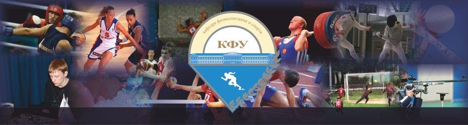 Портал КФУ \ Образование \ Общеуниверситетская кафедра физического воспитания и спорта