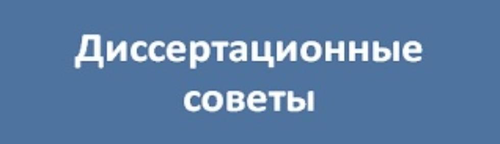 ПОРТАЛ КФУ \ Образование \ Институт международных отношений \ Центр магистратуры и аспирантуры
