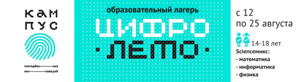 Портал КФУ \ Образование \ Елабужский институт КФУ \ Проекты института \ ЦифроЛето