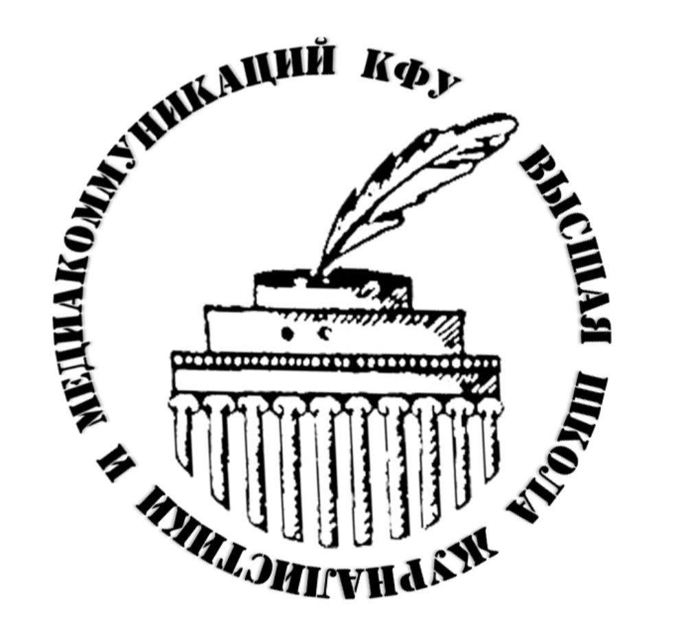 Международная научно-практическая конференция 'Информационное поле современной России: практики и эф