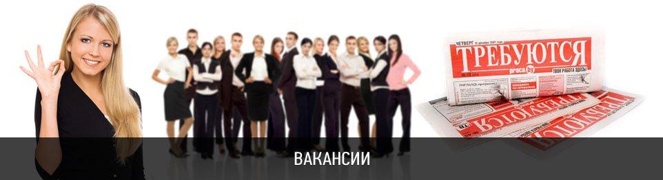 Портал КФУ \ Университет и общество \ Вакансии