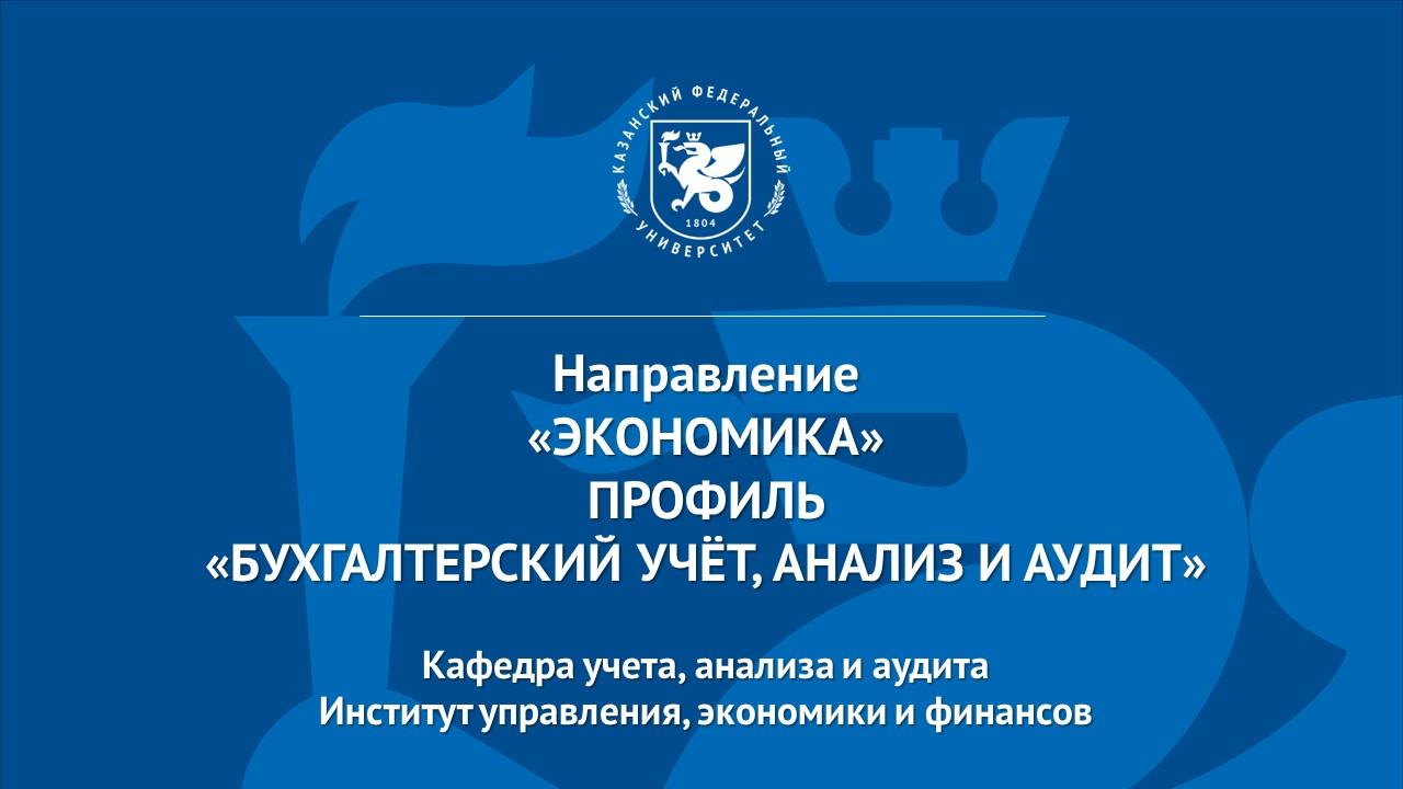 Презентация профиля бакалавриата 'Бухгалтерский учёт, анализ и аудит'