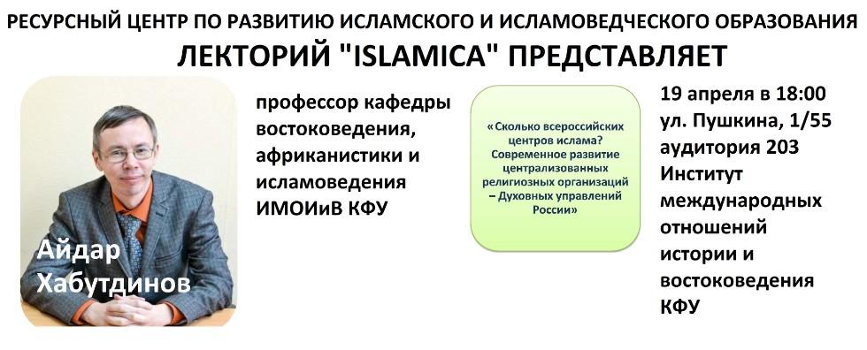 Портал КФУ \ Образование \ Институт международных отношений, истории и востоковедения \ Ресурсный центр по развитию исламского и исламоведческого образования