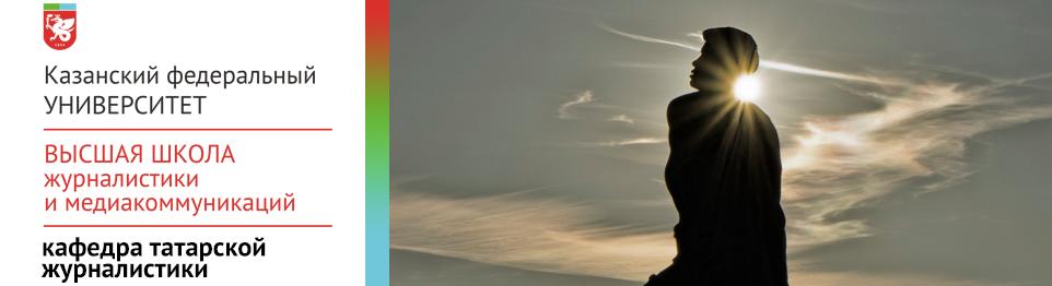 Портал КФУ \ Образование \ Институт социально-философских наук и массовых коммуникаций \ Структура \ Отделения \ Высшая школа журналистики и медиакоммуникаций \ Кафедра татарской журналистики