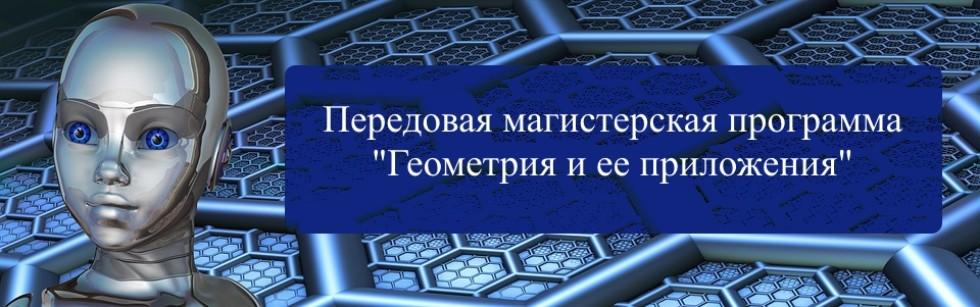 Магистерская программа 'Геометрия и её приложения'