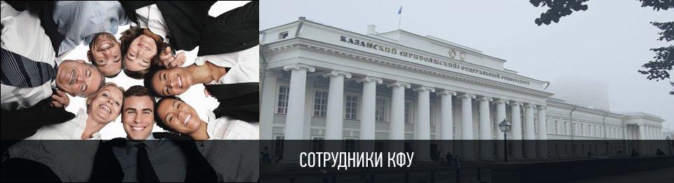 Портал КФУ \ Об Университете \ Сотрудники КФУ