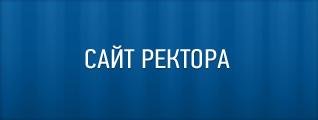 ПОРТАЛ КФУ \ Сведения об образовательной организации \ Приветствие ректора