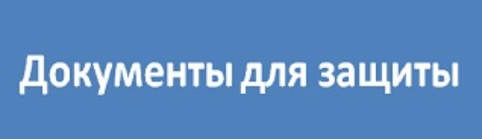 ПОРТАЛ КФУ \ Образование \ Институт международных отношений \ Структура \ Диссертационные советы
