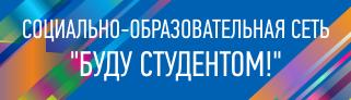 ПОРТАЛ КФУ \ Образование \ Набережночелнинский институт \ Абитуриентам