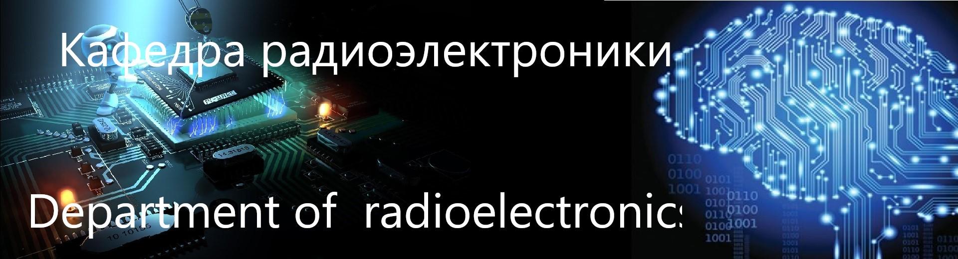 Портал КФУ \ Образование \ Институт физики \ Институт физики \ Кафедры \ Кафедра радиоэлектроники