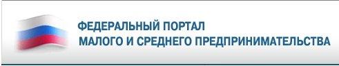 Портал КФУ \ Инновационная деятельность \ Начинающим предпринимателям