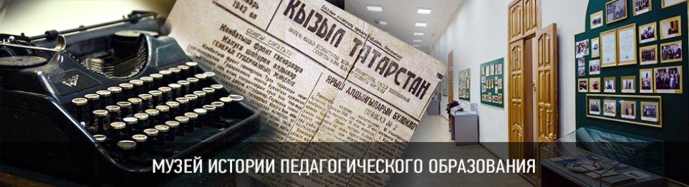 Портал КФУ \ Университет и общество \ Музеи \ Музей истории Педагогического образования