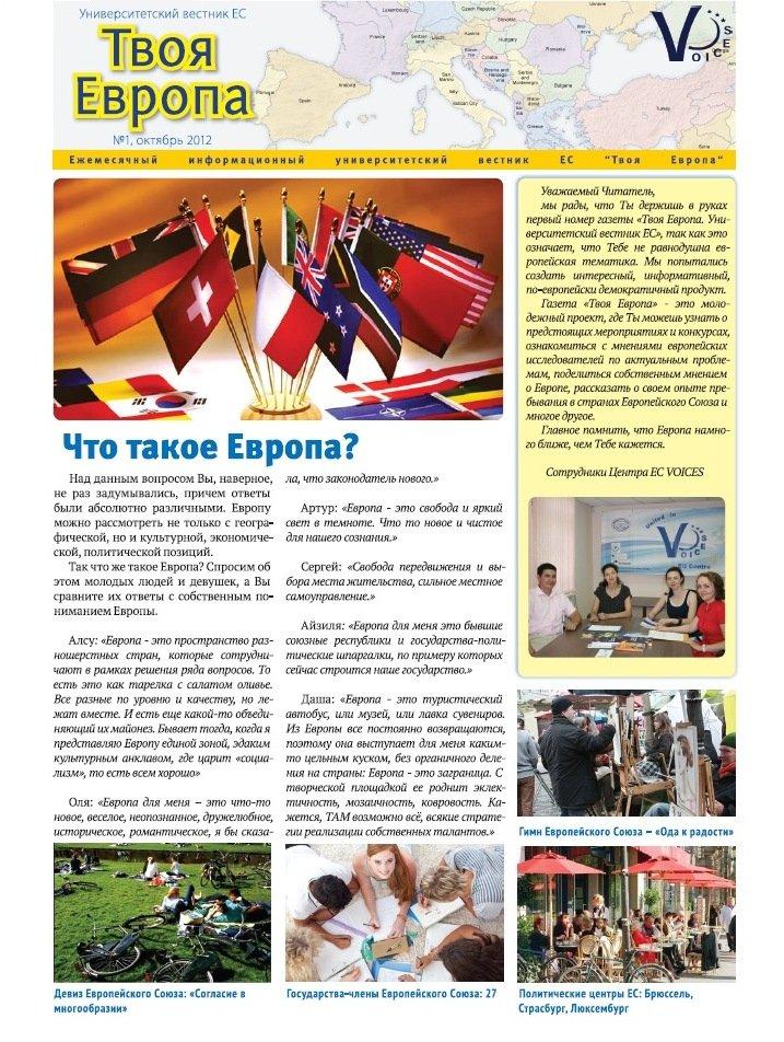 Твоя Европа. Университетский вестник ЕС ,Твоя Европа. Университетский вестник ЕС
