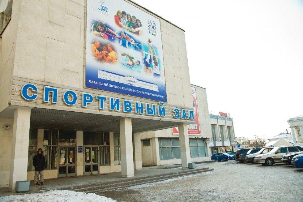 Sporting venue ,KFU Culture and Sports Centre, UNICS,