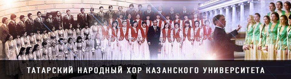 Портал КФУ \ Университет и общество \ Общественные организации \ Татарский народный хор