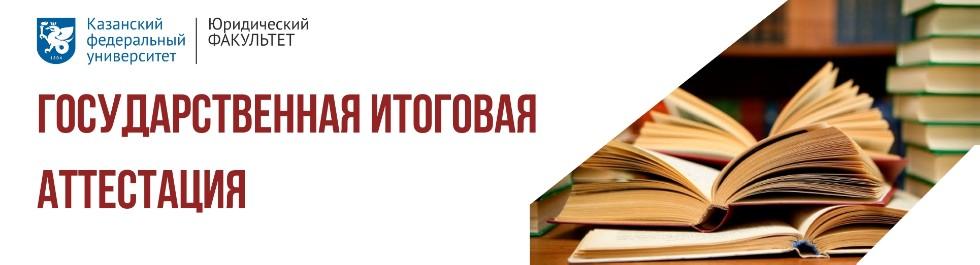 Портал КФУ \ Образование \ Юридический факультет \ Магистратура \ Государственная итоговая аттестация