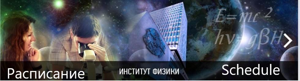 Портал КФУ \ Образование \ Институт физики \ Расписание занятий и экзаменов