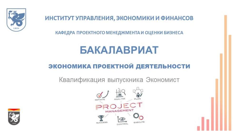 Профиль 'Экономика проектной деятельности'