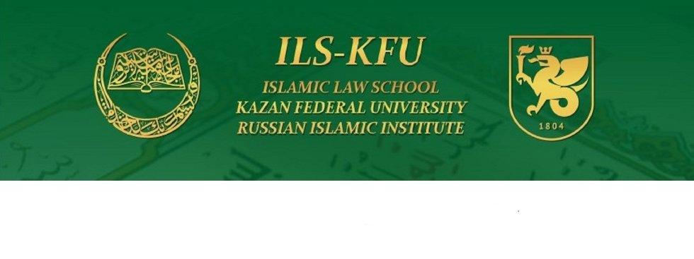 Портал КФУ \ Образование \ Юридический факультет \ Международная деятельность \ Международная зимняя школа исламского права в КФУ