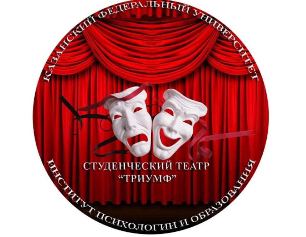 Студенческий театр 'Триумф' ,педагогика, театр, студенчество