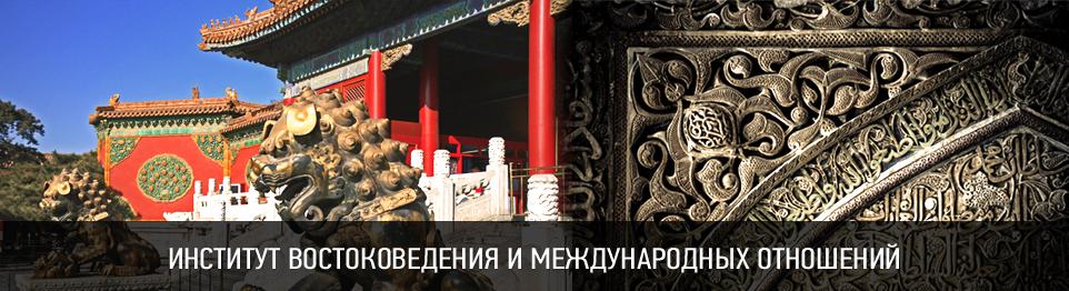 Портал КФУ \ Образование \ Институт востоковедения и международных отношений