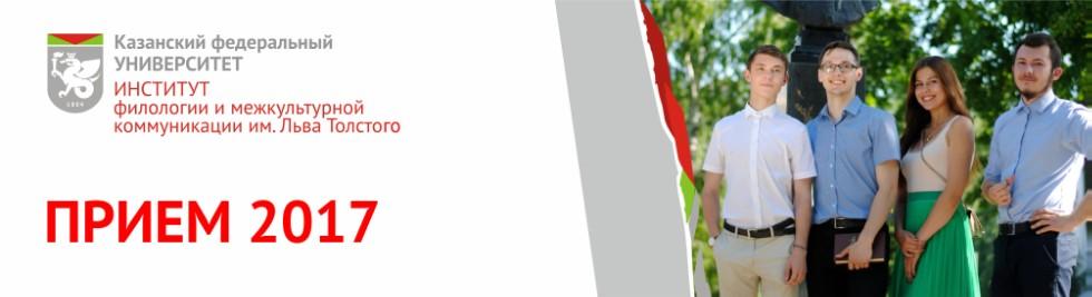Портал КФУ \ Образование \ Институт филологии и межкультурной коммуникации им. Льва Толстого