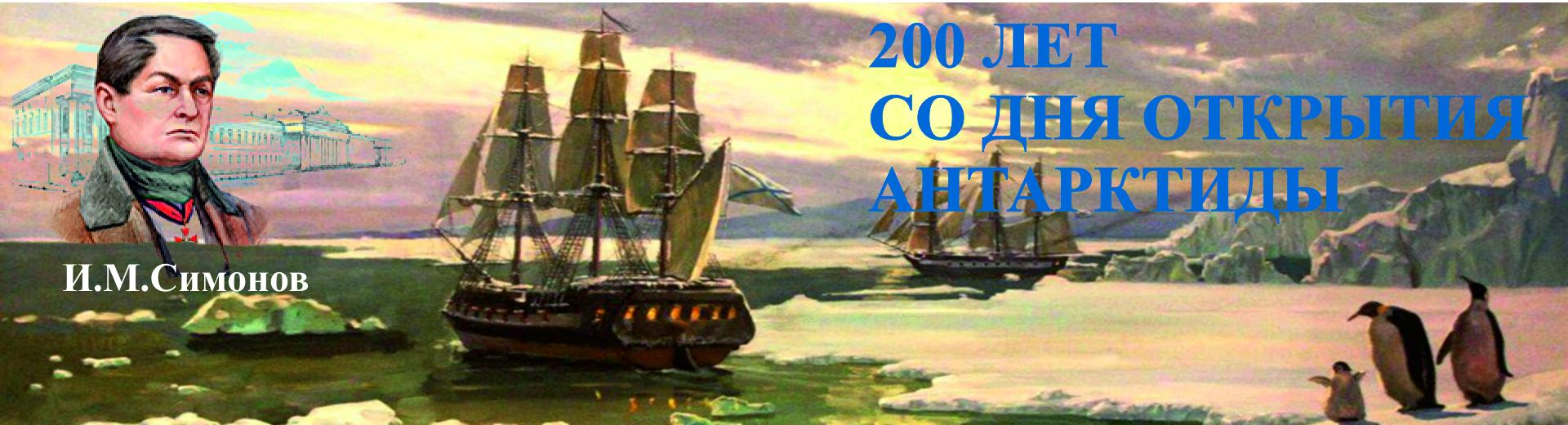Русское имя Антарктиды: 200 лет назад был открыт шестой континент