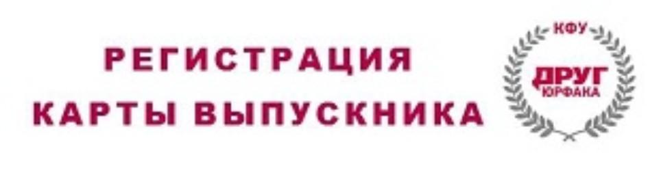 ПОРТАЛ КФУ \ Образование \ Юридический факультет \ Выпускникам \ ДРУГ ЮРФАКА