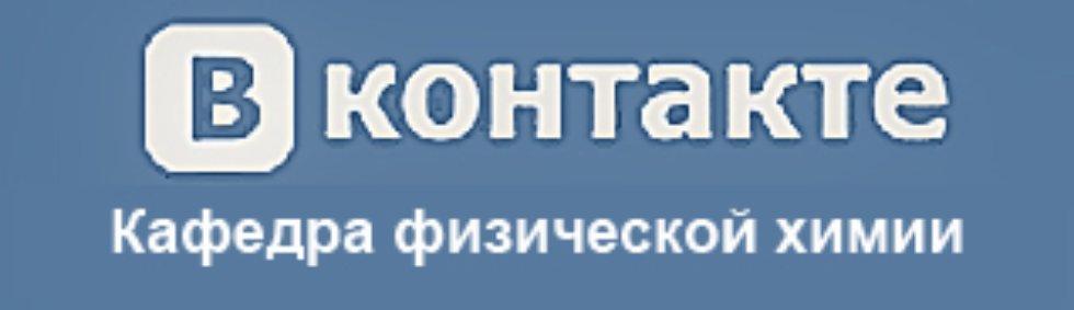 ПОРТАЛ КФУ \ Образование \ Химический институт им. А. М. Бутлерова \ Структура \ Кафедры \ Кафедра физической химии