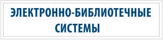 ПОРТАЛ КФУ \ Образование \ Елабужский институт КФУ \ Структура и органы управления \ Вспомогательные подразделения \ Библиотека