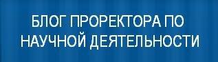 Блог проректора по научной деятельности