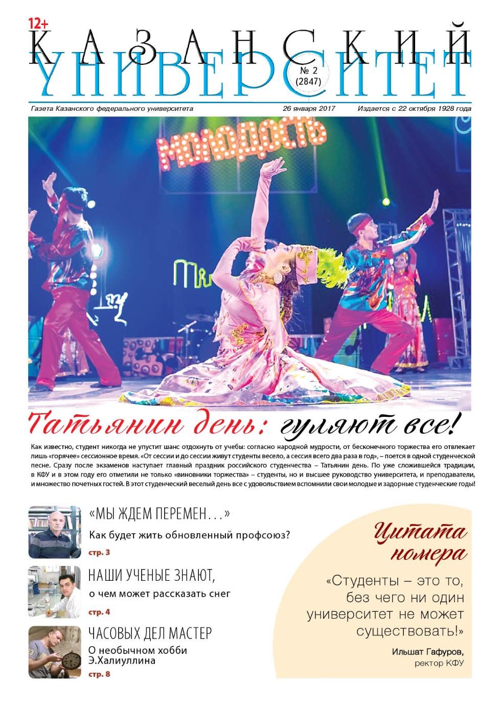 газета №12