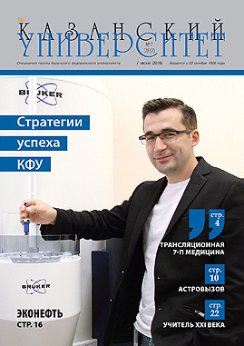газета КФУ 7-2016