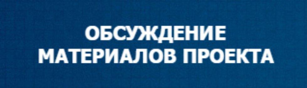 ПОРТАЛ КФУ \ Международная деятельность \ Институциональные проекты \ Проект