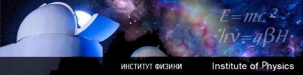 Портал КФУ \ Образование \ Институт физики \ Институт физики