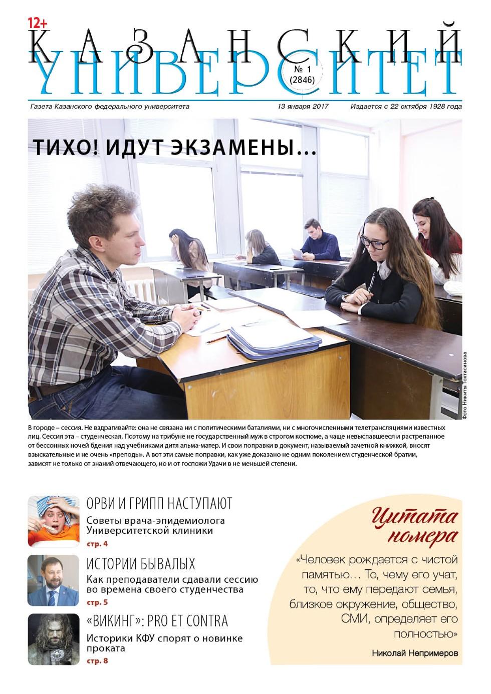 газета №1