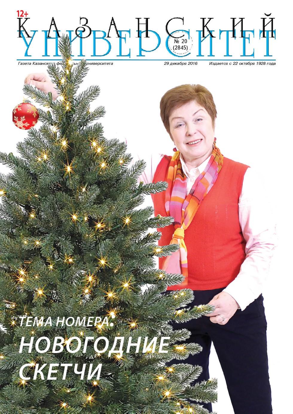 газета № 20