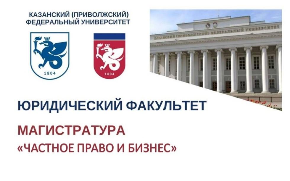 Магистратура 'Частное право и бизнес' ,магистратура, частное право и бизнес, частное право