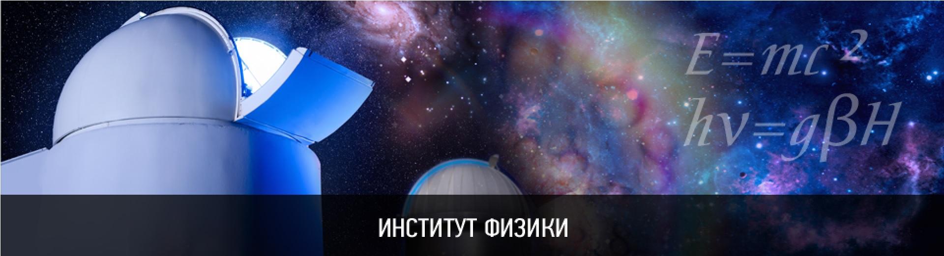 Портал КФУ \ Образование \ Институт физики \ Учебный процесс \ Специальности и направления