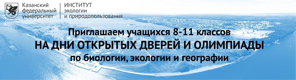 Портал КФУ \ Образование \ Институт экологии и природопользования \ Дни открытых дверей