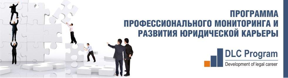 Портал КФУ \ Образование \ Юридический факультет \ Учебный процесс \ Профессиональный мониторинг и развитие юридической карьеры
